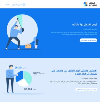 Forus Debt Crowdfunding Platform img2